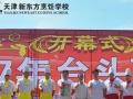 天津新东方与台头西瓜节
