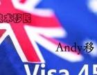 澳洲移民需要多少分?澳洲技术移民飞克移民机构