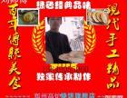 高炉烧饼起源于河南开封刘家**烧饼配制秘方加盟