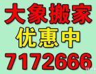 太原搬家哪家好特别推荐太原大象搬家公0351-7172666