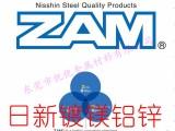 日本日新镀镁铝锌钢板ZAM 日新镀铝镁锌卷