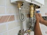 株洲热水器上门维修 各种品牌热水器专业上门维修