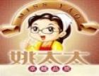 姚太太休闲食品 诚邀加盟