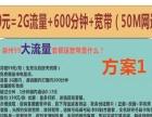 泉州鲤城丰泽晋江石狮安装电信光纤宽带和无线固话套餐