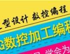 提升技能,培训UG编程软件就到上海泉威学校