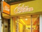 厦门餐饮加盟连锁店 投资金额1-5万元 全程扶持
