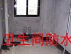 免费上门看卫生间防水-屋顶防水外墙防水-天沟阳台补漏高压注浆