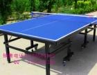 合肥户外乒乓球桌比赛训练乒乓球桌经开区厂家直销