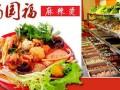 24小时餐饮店 杨国福麻辣烫加盟条件有哪些?加盟费用多少钱?