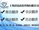 上海展会英语翻译,日语,韩语翻译口译服务,展会外贸兼职翻译