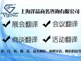 上海翻译,展会翻译,英语,日语,韩语翻译服务,口译等