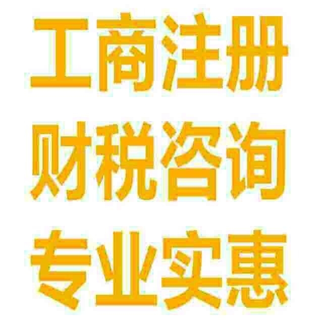 低价泉州注册公司,咨询报税,进出口权,香港公司