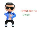 热卖会唱歌跳舞的上链江南style鸟叔/手脚有动作 人偶公仔
