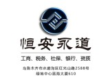 乌鲁木齐公司注册代办,代理记账服务