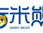 吉米熊婴儿食品加盟