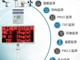 建大仁科扬尘监测系统 噪声监测系统