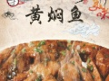 黄焖鸡大升级为黄焖菜 有米有面有菜-选择多-效益好
