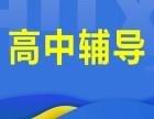 北京高一英语课外补习班,高二数学英语名师授课