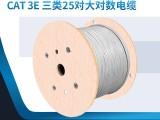 康普AMP安普3類25對 50對 100對語音大對數電纜
