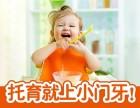 托育就选小门牙!1.5至4岁幼儿托班!