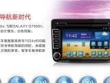 出售广汽吉奥星朗车载DVD导航一体机 影音通讯导航等零部件订购