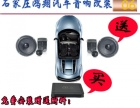 非常城市石家庄鸿翔专业汽车音响改装优惠套餐