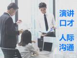 肇庆成人演讲口才培训 大学生口才提升 人际沟通培训班