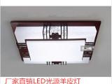 LED吸顶灯羊皮灯卧室灯客厅灯走廊灯 厂家批发
