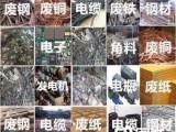 苏州废旧物资回收 高新区废旧金属回收废铜废电缆回收