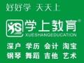 深圳松岗深圳户口办理积分不够补积分就到学上教育