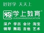 深圳松岗较权威的会计培训学校学实操税务申报到学上教育