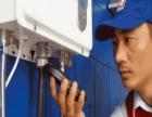 芜湖维修空调/空调加氟/维修热水器