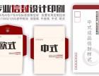 深圳哪里可以印刷加印公司信息的信封可以装增值税发票的信封
