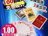 广告扑克牌定制批发房地产楼盘汽车宣传扑克