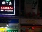 大涌12平米周黑鸭店可带技术五万