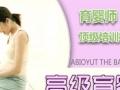 徐州民富园附近育婴师培训班开课了达元教育