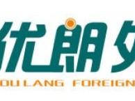 跟着优朗教育零基础学泰语!优朗教育泰语初级培训班!