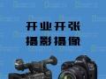 会议会展摄影摄像摇臂航拍全套服务
