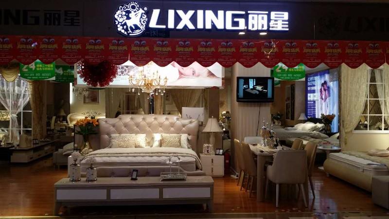 秦皇岛哪里有质量好的沙发卖?丽星家具