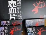 鹿血片一盒(价钱贵吗)几板几粒装+新闻报道~大概多少