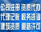 都江堰公司注册0元,代理记账 开户验资 资质代办