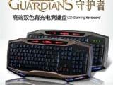 黑爵守护者 专业游戏键盘 背光键盘 CF 专用 发光键盘 个性键