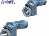 台申电机直销高效率超耐用 硬齿面减速马达