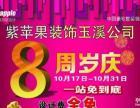 玉溪紫苹果装饰8周岁庆