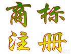 太原市商标注册,专利申请,版权登记,ISO9001认证