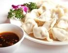 上海加盟惠美饺子费需要多少钱呢加盟需具备什么条件呢