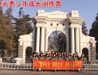 2018哈尔滨冬令营相约北京名校励志冬令营