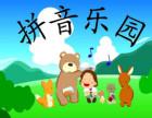 汉语拼音 汉语拼音教学培训 上海昂立少儿教育