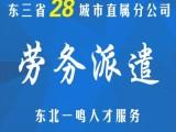 东三省劳务派遣有哪些