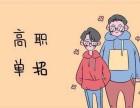 四川單招文化+面試培訓學費多少